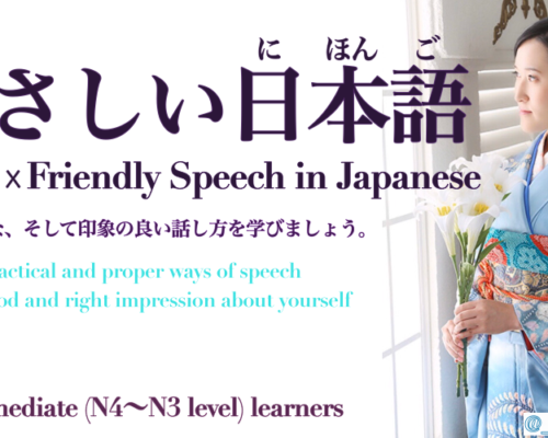 Japanese Language For Really Busy People #Intermediate (N4~N3 level) 1 Lesson